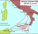Перша Пунічна війна