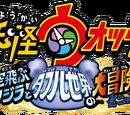 Yo-kai Watch Der Film: Sora Tobu Kujira to Double no Sekai no Daibōken da Nyan!