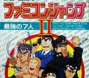 Famicom Jump II: Saikyō no Shichinin