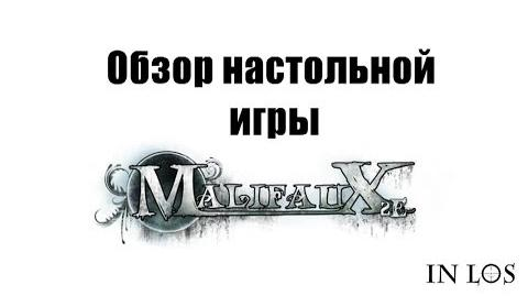 Обзор настольной игры Malifaux