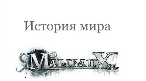 История мира Malifaux