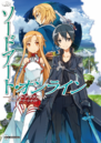 Sword Art Online -Hollow Fragment- The Complete Guide.png