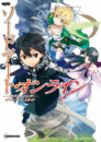 Sword Art Online -Lost Song- The Complete Guide.png