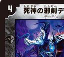 Deathraios, Cursed Blade Reaper