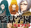 Prison School (manga)