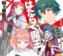 Light Novel Volume 16