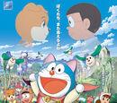 Nobita in the Wan-Nyan Space-Time Odyssey