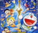 Nobita's Great Battle of the Mermaid King