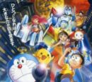 Nobita and the Steel Troops - The New Age
