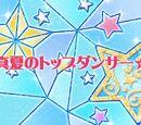 Episode 19 - Midsummer's Top Dancer☆