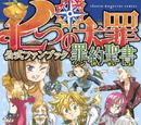 Nanatsu no Taizai Official Fanbook: Sinful Testament