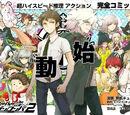 Danganronpa 2: Goodbye Despair: The Manga