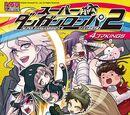 Super Danganronpa 2: Sayonara Zetsubō Gakuen: 4-Koma KINGS The Manga