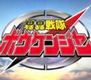 Gougou Sentai Boukenger