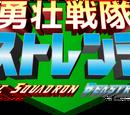 Yuusou Sentai Beastranger