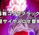 Episodio 56 (Dragon Ball Super)