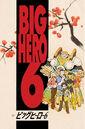 Big Hero 6 Vol 1 1 Textless.jpg