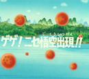 Episodio 31 (Dragon Ball)