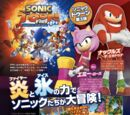 Sonic Boom: Fire & Ice magazine scans