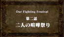 Signs of Holy War Episode 2 Title.png