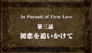 Signs of Holy War Episode 3 Title.png