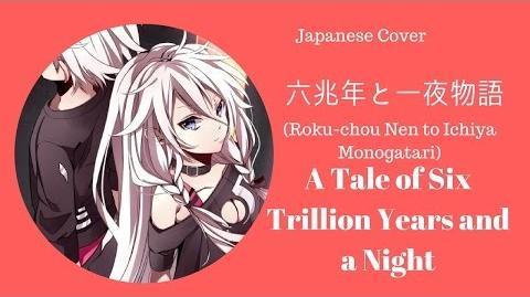 -Japanese- 六兆年と一夜物語(Sozoko)
