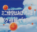 Episodio 1 (Dragon Ball Z)