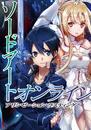 Sword Art Online Volume 18.png