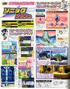 D Sonic Rush ND11r.jpg