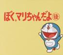 I'm Mari-chan