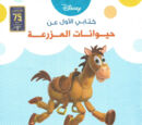 كتابي الأول عن حيوانات المزرعة