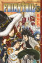 Fairy Tail Jap Tome 57.png
