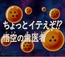 Episodio 6 (Dragon Ball GT)