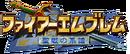 Logo Fire Emblem Genealogy of the Holy War.png