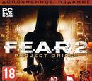 F.E.A.R. 2: Перерождение