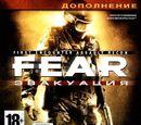 F.E.A.R.: Точка Эвакуации