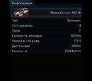 Mass Driver MD12