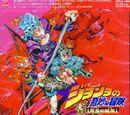 JoJo no Kimyō na Bōken: Ōgon no Kaze Original Soundtrack
