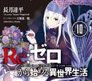 Re:Zero Ранобэ Том 10