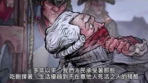 刺客信条:团结(动画短片)