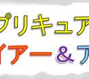 Pretty Cure: Fire & Ice