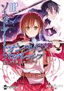 Progressive Manga Vol 2 Cover.png