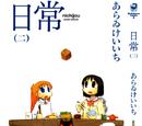 Nichijou Manga Volume 2