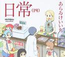 Nichijou Manga Volume 4
