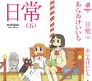 Nichijou Manga Volume 5