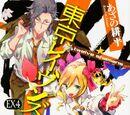 Tokyo Ravens Light Novel Volume EX4