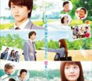 Itazura na Kiss THE MOVIE Parte 1