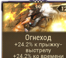 Огнеход