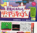 Konami Magazine