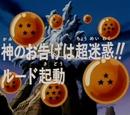 Episodio 12 (Dragon Ball GT)